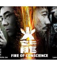 ถอดสลักปล้น คนกระแทกมังกร  Fire Of Conscience(หลี่หมิง,เหยินเสียนฉี) /หนังจีน/พากษ์ไทย,จีน ซับไทย