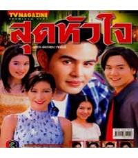 สุดหัวใจ(จ๊อบ+ป๊อก) /ละครไทย TV2D 3แ่ผ่นจบ