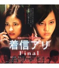 หนังญี่ปุ่นOne miss call Final กดเป็นส่งตาย /พากษ์ไทย,ญี่ปุ่น ซับไทย,อังกฤษ