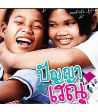 ปัญญา เรณู /หนังไทย DVD