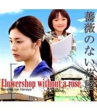ซีรี่ย์ญี่ปุ่นFlowershop without rose ร้านดอกไม้ที่ไร้กุหลาบ /พากษ์ไทย/TV2D 4แผ่นจบ(อัดจากทีวี)