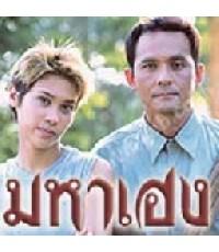 มหาเฮง(ศรัณยู+ทราย) /ละครไทย 3แผ่นจบ