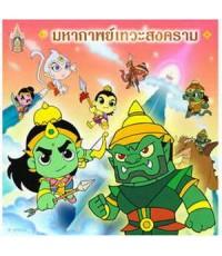รามเกียรติ์ มินิไอดอล (ฉบับการ์ตูนมหาสนุก) /การ์ตูนชุด/พากษ์ไทย 3แผ่นจบ