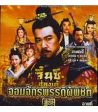 จิ๋นซีฮ่องเต้ จอมจักรพรรดิผู้พิชิต /หนังจีนโบราญ /พากษ์ไทย,จีน ซับไทยDVD11แผ่น