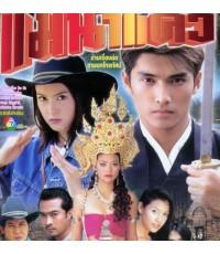 ขุมทรัพย์แม่น้ำแคว (นวพล+บัณฑิตา) /ละครไทย 5แผ่นจบ