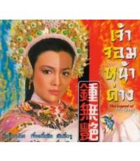 เจ้าจอมหน้าด่าง(เจิ้งอวี้หลิง) /หนังจีนโบราณ/พากษ์ไทย 1แผ่น