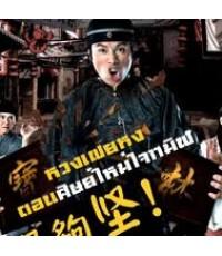 หวงเฟยหง ตอน ศิษย์ใหม่ใจทมิฬ /หนังจีนกำลังภายใน /พากษ์ไทย TV2D 5แผ่นจบ(อัดทรู)