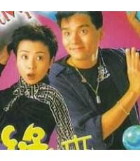 คู่วุ่นสะดุดรัก A Measure of Love(หลินเจียต้ง,เหลียนเจี้ยะหยง)/หนังจีนชุด/พากษ์ไทย 5แผ่นจบ(อัดVDO)
