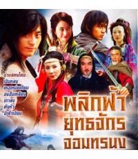 พลิกฟ้ายุทธจักรจอมทรนง /พากษ์ไทย,จีน ซับไทย DVD 6 แผ่นจบ มาสเตอร์ (เฉินหลง เซียวเฉียง ฉีเส้าเฉียน)