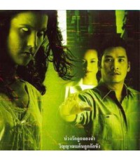 พรายปรารถนา(อู๋ ธนากร+บี น้ำทิพย์+ธัญญาเรศ) /ละครไทย 3แผ่นจบ