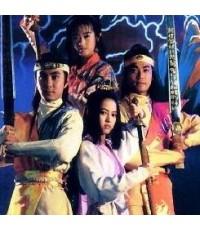 แค้นดาบสุริยันจันทรา(กั๊วจิ้งอัน + จางเหว่ยเจี้ยน)/หนังจีนกำลังภายใน /พากษ์ไทย TV2D 4แผ่นจบ(อัดทรู)