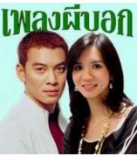 เพลงผีบอก(ชาคริต+แนน ชลิตา) /ละครไทย 6แผ่นจบ