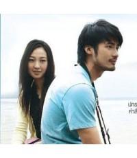 สะบายดี วันวิวาห์(บอย ปกรณ์+คำลี่)/ หนังไทย