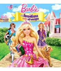 Barbie Princess Charm School  บาร์บี้ โรงเรียนแห่งเจ้าหญิง /การ์ตูนอนิเมชั่น/พากษ์ไทย,อังกฤษ ซับไทย