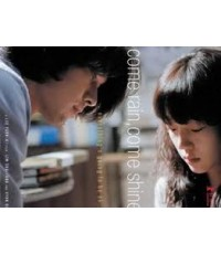ซีรีี่ย์เกาหลี Come Rain, Come Shine (ฮยอนบิน) /เสียงเกาหลี ซับไทย DVD