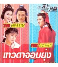 เทวดาจอมยุ่ง(หวังซูฉี , เหลียงเพ่ยหลิง) /หนังจีนโบราณ /พากษ์ไทย 4แผ่นจบ(อัดทรู)
