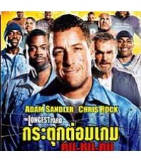 หนังฝรั่งThe Longest Yard กระตุกต่อมเกมคน-ชน-คน(อดัม แซนด์เลอร์) /พากษ์ไทย,อังกฤษ ซับไทย,อังกฤษ