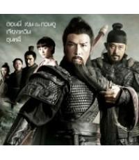 สามก๊ก เทพเจ้ากวนอู The Lost Bladesman(ดอนนี่ เยน)/หนังจีน /พากษ์ไทย,จีน ซับไทย,อังกฤษ