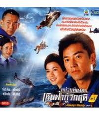 หน่วยพิฆาตเหินฟ้ากู้วิกฤต(เจิ้งอี้เจี้ยน)/หนังจีนชุด /V2D 3 แผ่นพากย์ไทย