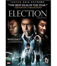 ขึ้นทำเนียบเลือกเจ้าพ่อ Election (กู่เทียนเล่อ,เหลียงเจียฮุย)/หนังจีน /พากษ์ไทย,จีน  ซับไทย,อังกฤษ