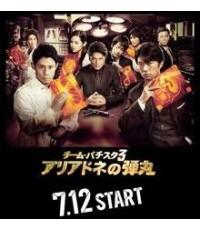 ซีรี่ย์ญี่ปุ่นTeam Batista 3 : Ariadne no Dangan /เสียงญี่ปุ่น ซับไทย V2D 3แผ่นจบ