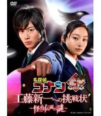 หนังญี่ปุ่นDetective Conan Live Action Movie 3 ยอดนักสืบจิ๋วโคนัน บทปริศนาตำนานวิหคลึกลับ/พากษไทย