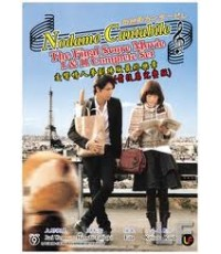 Nodame Cantabile The Final Score - Part 1 /เสียงญี่ปุ่น ซับไทย