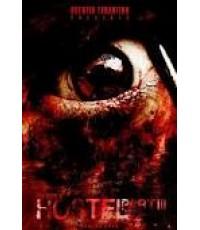 หนังฝรั่งHOSTEL 3 นรกรอชำแหละ 3 /พากษ์:ไทย,อังกฤษ ซับ:ไทย,อังกฤษ
