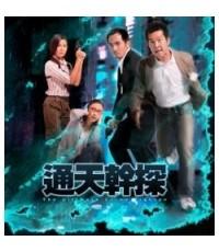 ตำรวจเหล็กเหนือมิติ Ultimate crime Fighter (หยวนเปียว)/หนังจีนชุด /พากษ์ไทย DVD 8 แผ่นจบ(อัดทีวี)