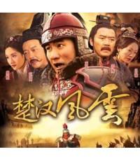 กำเนิดราชวงศ์ฮั่น /หนังจีนโบราณ /พากษ์ไทย  12 แผ่น/50ตอน (อัดทรู)