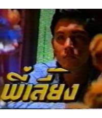 พี่เลี้ยง 2535 วรุฒ วรธรรม รชนีกร /ละครไทย 4แผ่นจบ