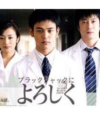 ซีรี่ย์ญี่ปุ่นSay Hello to Black Jack คุณหมอมือใหม่หัวใจเกินร้อย /เสียงญี่ปุ่น ซับไทย DVD 5แผ่นจบ
