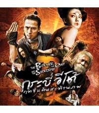 กระบี่อีโต้ฤทธิ์แค้นสะท้านภพ /หนังจีน /พากษ์ไทย,จีน ซับไทย