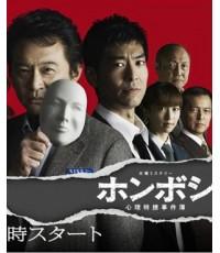 ซีรี่ย์ญี่ปุ่นHonboshi (อิชิโระ ฟูนาโกชิ,เนเน่ โอสึกะ) /เสียงญี่ปุ่น ซับไทย V2D 2แผ่นจบ/8ตอน