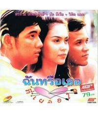 ฉันหรือเธอที่เผลอใจ (ศรราม, นัท) /หนังไทย
