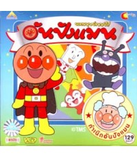ยอดมนุษย์ขนมปัง อันปังแมน เดอะมูฟวี่ ปี2 /หนังการ์ตูนชุด /พากษ์ไทย,ญี่ปุ่น ซับไทย DVD 7แผ่นจบ