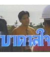 บาดาลใจ(แซม) /ละครไทย 4แผ่นจบ(แก้ไขแผ่น1ค้างแล้ว)