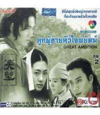 ซีรี่ย์เกาหลีGreat Ambition - ลูกผู้ชายหัวใจพยัคฆ์ /พากษ์ไทย V2D 4แผ่นจบ
