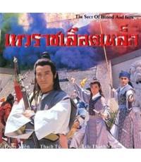 เทวราชเลือดเหล็ก(สือซิว หลิวชิงหวิน ไม่ชุ่ยเสียน) /หนังจีนกำลังภายใน /พากษ์ไทย 4แผ่นจบ(อัดจากวีดีโอ)