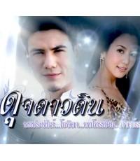 ดุจดาวดิน(สเตฟาน+จั๊กจั่น) /ละครไทย 4แผ่นจบ