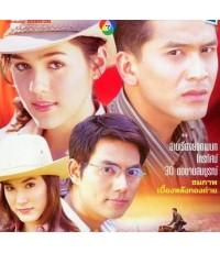 ไฟในวายุ (ณัฐวุฒ +อารยา + ภาณุ+เกาวลิน) /ละครไทย 3แผ่นจบ