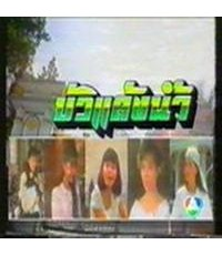 บัวแล้งน้ำ  นำโดย ลูกศร ธนาภรณ์ + เสกสรร/ละครไทย 3แผ่นจบ