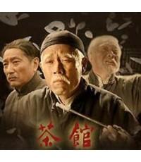 โรงเตี๊ยมชีวิต Tea House /หนังจีนชุด (พากษ์ไทย) 10แผ่นจบ(อัดจากทีวี)