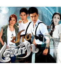 ปางเสน่หา(เติ้ล+มิ้น) /ละครไทย 5แผ่นจบ