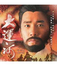 ศึกลำน้ำเลือด ฉบับมาสเตอร์ไตรภาค (ภาค3)/หนังจีนกำลังภายใน/ พากษ์ไทย,จีน ซับจีน DVD 10แผ่นจบ