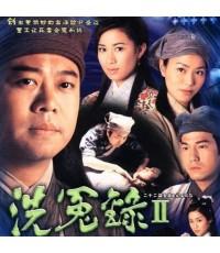 ปมปริศนา พยานมรณะ ภาค1+2 /หนังจีนโบราณ /พากษ์ไทย DVD 6แผ่นจบ(อัดวีดีโอ)