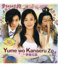 ซีรี่ย์ญี่ปุ่นYume wo Kanaeru Zo พระพิฆเณศเทพแห่งความสมหวัง / /เสียงญี่ปุ่น ซับไทย DVD 6แผ่นจบ/13ตอน