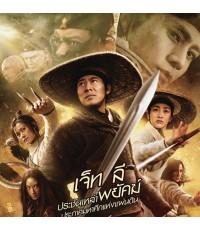 พยัคฆ์ตะลุยพยัคฆ์ Flying Swords of Dragon Gate (เจ็ท ลี)/พากษ์ไทย