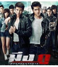 มึงกู เพื่อนกันจนวันตาย(มาริโอ้ ,เม้าส์ B.O.Y.) /หนังไทย
