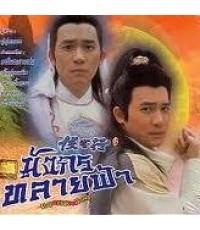 มังกรทลายฟ้า(เหลี่ยงเฉาเหว่ย) /หนังจีนกำลังภายใน /พากษ์ไทย V2D 3แผ่นจบ